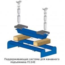 Поддерживающая система для канавных подъемников П114Е-ПС