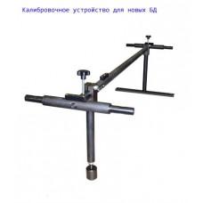 Калибровочное устройство для стендов КДСО и КДСО-Р